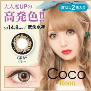 [tutti Coco Roon(ココルーン)]高発色カラコン[度なし/14.8mm/2枚セット/1カ月]