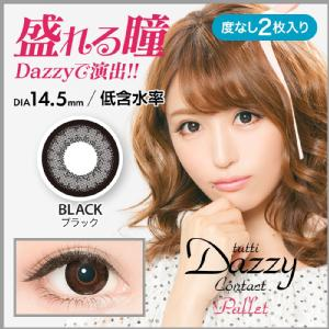 [tutti Dazzy Contact Pallet(デイジーパレット)]高発色カラコン[度なし/14.5mm/2枚セット/1カ月]