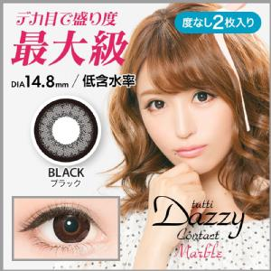 [tutti Dazzy Contact Marble(デイジーマーブル)]高発色カラコン[度なし/14.8mm/2枚セット/1カ月]