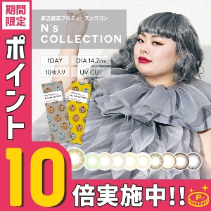 N's Collection 1DAY 10枚入り