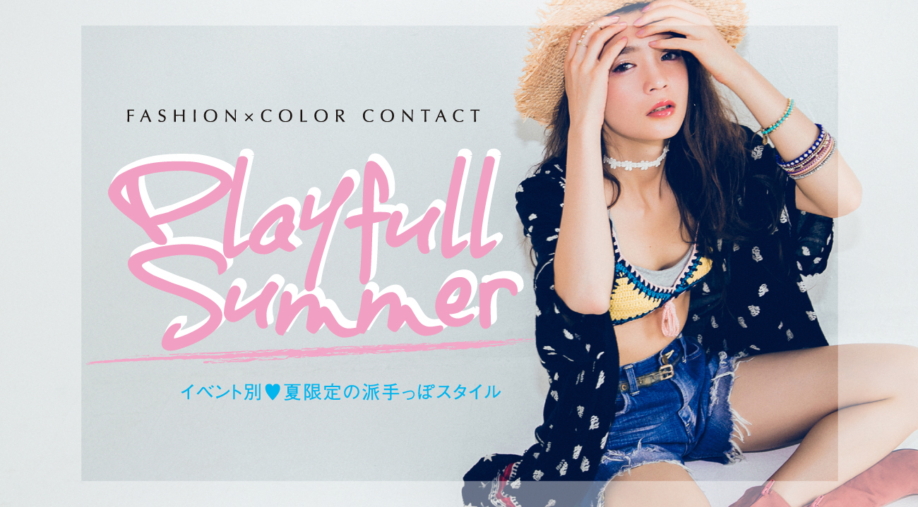 FASHION×COLOR CONTACT Playfull Summer イベント別 夏限定の派手っぽスタイル