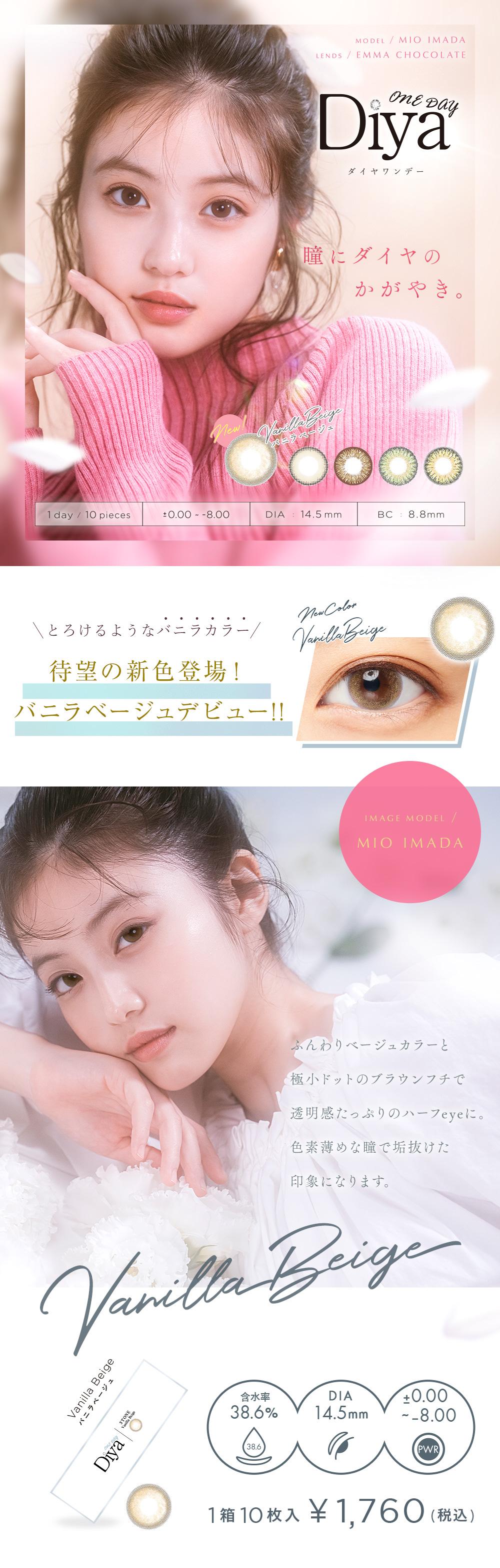 ダイヤ カラコン 今田美桜