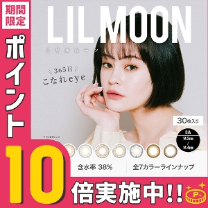 LILMOON 1DAY  30枚