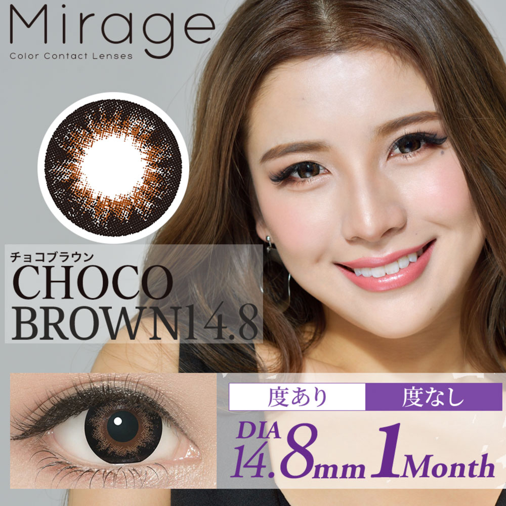 mirage チョコブラウン