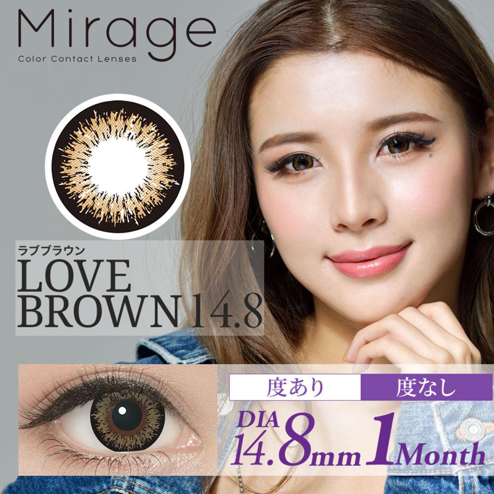 mirage ラブブラウン