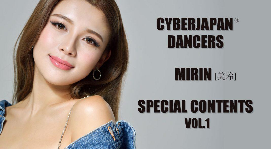 CYBERJAPAN DANCERS.MIRIN(みりん)が着けるカラコン【vol.1 Mirage】