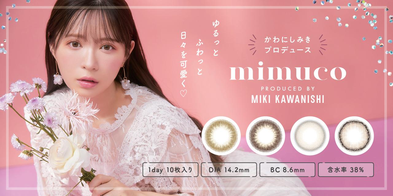ミムコ カラコン みきぽん